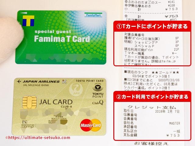 ファミリーマートでJALカードを使った時