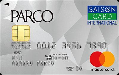 年間50万以上カード払いしない方はパルコカードがおすすめです。ポイントの有効期限もありません。