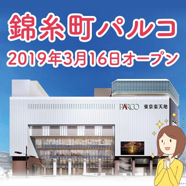 錦糸 町 内科 ハート クリニック