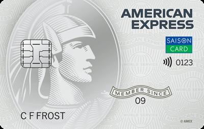 セゾンパール・ アメリカン・エキスプレス・カード