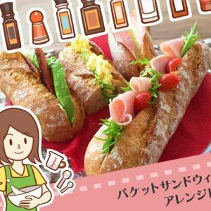 コストコのバゲットサンドウィッチのアレンジ・食べ方アイデア集!