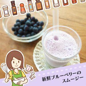 冷凍ブルーベリーのスムージー