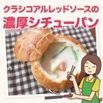 コストコのクラシコアルフレッドチーズソースで濃厚シチューパンに挑戦!