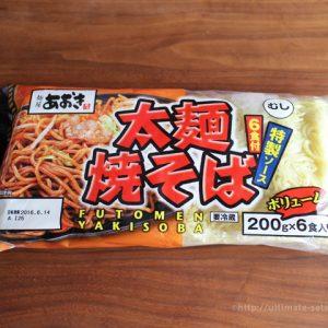 コストコで買える麺屋あおきの「太麺焼きそば」1食当たり63円なのにクセになるソース味でボリューム満点