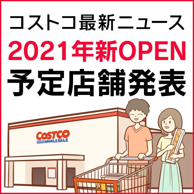 栃木 コストコ