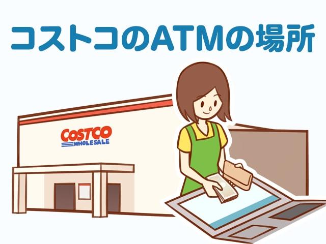 コストコにあるATMの場所の解説!現金を引き出せます。