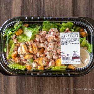 ボリューム満点のコストコ ベーコンシーザーサラダ!多すぎて食べきれなくても自己責任で…