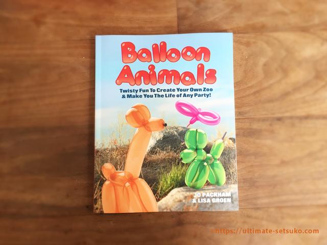 Ballon Animals(バルーンアニマル)