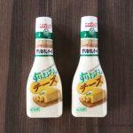 コストコのすりおろしチーズドレッシングが最高!濃厚なのに後味さっぱりで品がある風味。調味料にも使えておすすめ