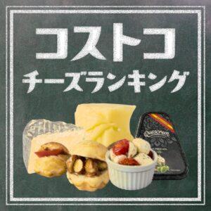 コストコのおすすめチーズ商品ランキングTOP26!【2018年最新版】