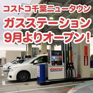 コストコ千葉ニュータウン店にガスステーション(ガソリンスタンド)がオープン!!2017年9月営業開始予定