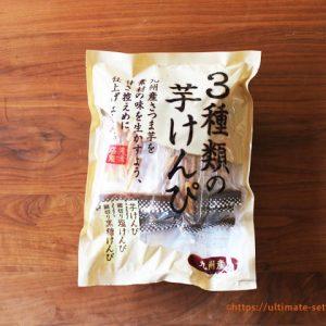 コストコで目を引く芋けんぴ!3種の味は風味も食べ応えも抜群に良い!おすすめの和菓子です。