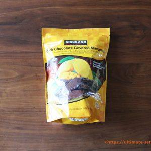 コストコ カークランド商品のドライマンゴーをダークチョコで包んだ珍しいお菓子が意外とやみつきになる