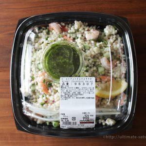 珍しい食材を使ったコストコの「ジャイアントクスクスサラダ」は海老たっぷり、バジルソースでさっぱり美味しい!