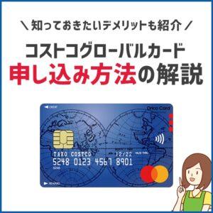 コストコグローバルカードの簡単な作り方と事前申込の方法