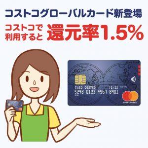コストコグローバルカード登場!還元率1.5%のリワードポイントが貯まる