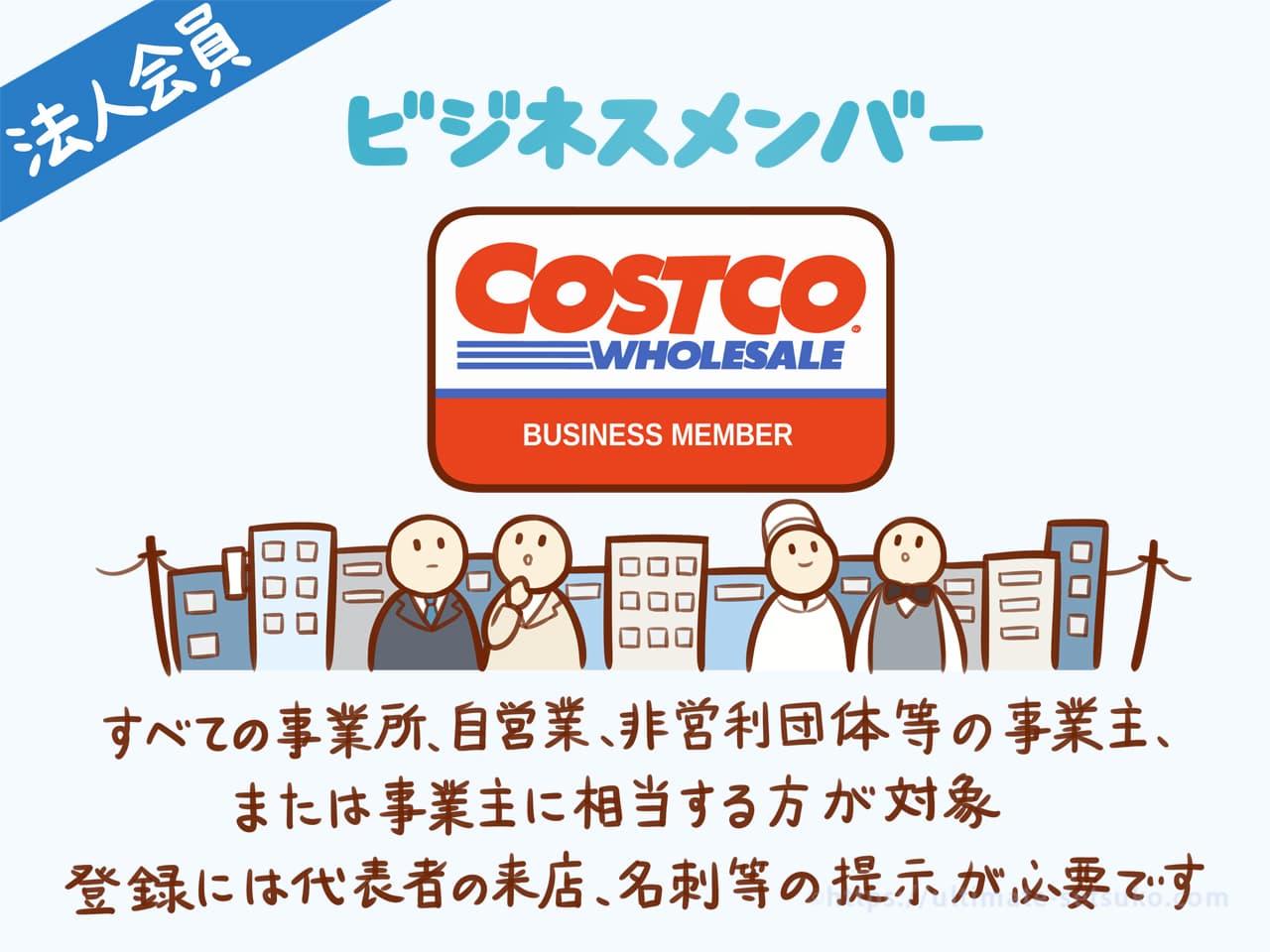 コストコの会員の種類「ビジネスメンバー」