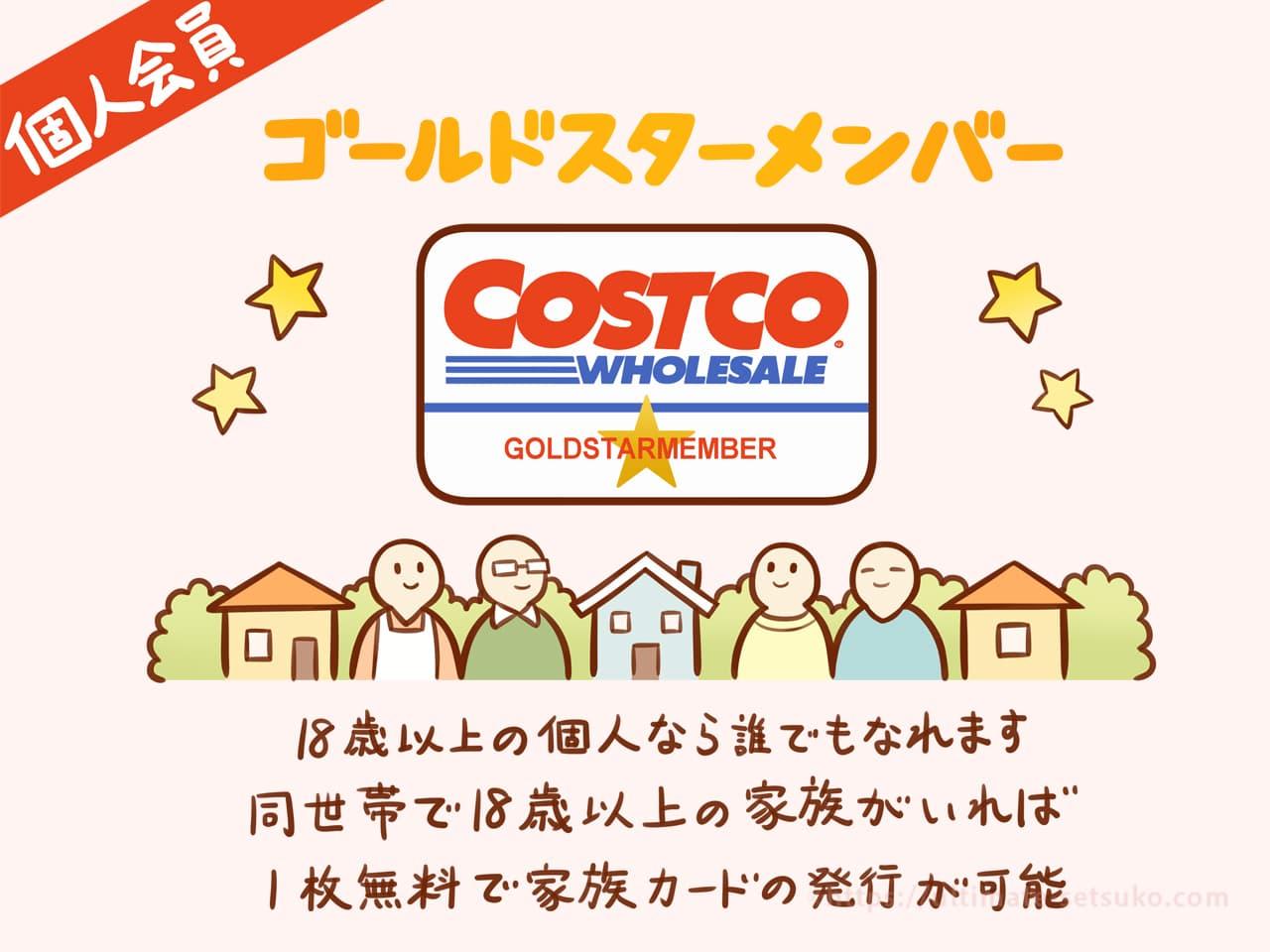 コストコの会員の種類「ゴールドスターメンバー」