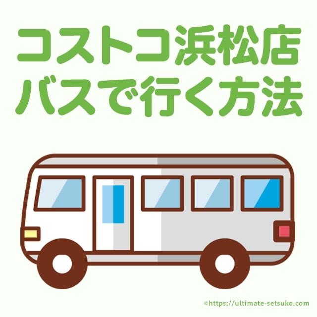 市 コストコ 須坂