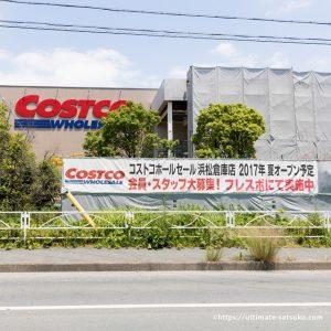 コストコ浜松の仮事務所で新規入会が開始!事務所の場所や営業時間は?