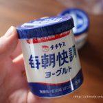 コストコで買ったら1個たったの30円!便秘解消にも♪美味しく続けられるチチヤス整腸ヨーグルト