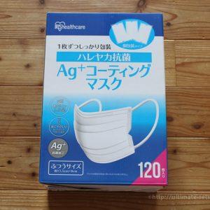 コスパが良いAg+抗菌加工マスク120枚入り…花粉、風邪に使えます。