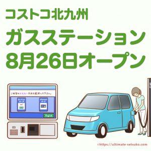 コストコ北九州ガスステーション(ガソリンスタンド)がオープン!2017年8月26日から営業中