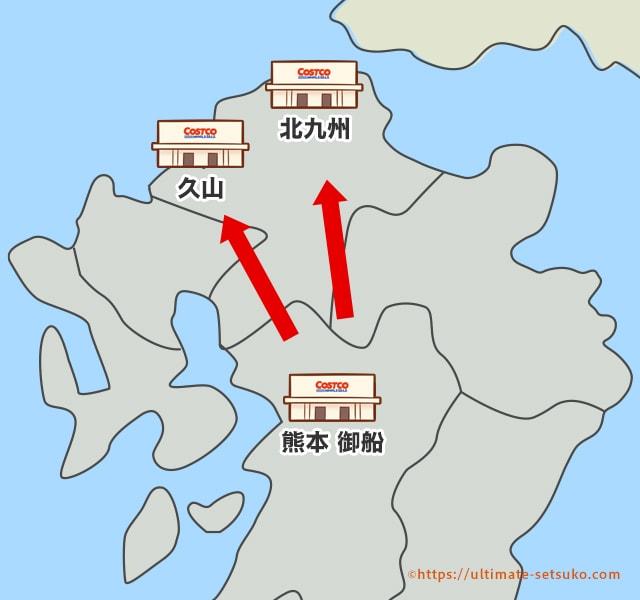 熊本 コストコ