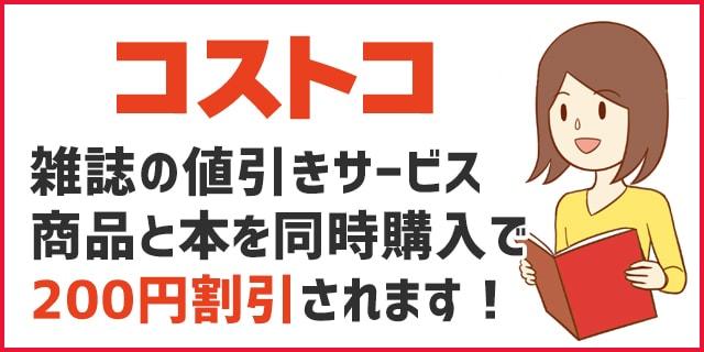 コストコの雑誌値引きサービス!
