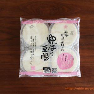 コストコのゆば豆腐はとろとろで飲む大豆みたいな食感!こだわり豆腐の豆仙房から販売