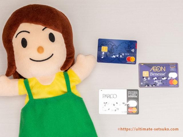 申込したコストコで使えるマスターカード