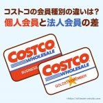 コストコの個人会員と法人会員には何が違う?年会費の差額やメリットなどのまとめ