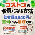 コストコの会員のなり方!会員カード1枚で入れる人数や年会費について解説