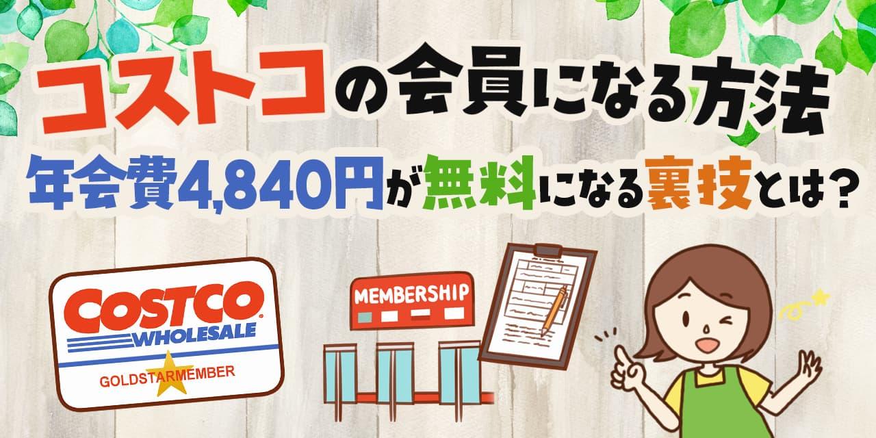 カード コストコ