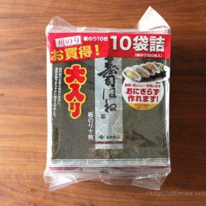 お寿司屋さん用のパリパリ海苔がメーカーの半値で買える