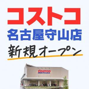 コストコが名古屋の守山にオープン?3月中に現地視察などの最終調整予定