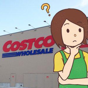 コストコの年会費が数ヶ月以内に10%値上がりするかも…?というニュース