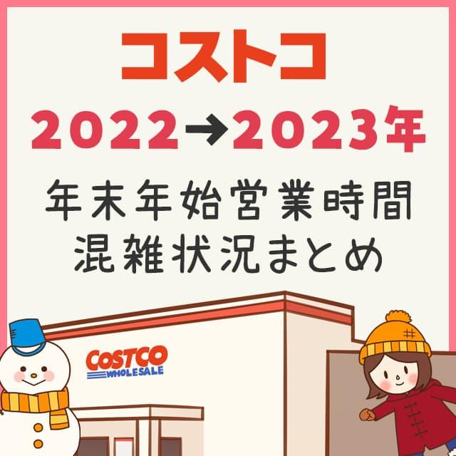 時間 営業 コストコ 札幌
