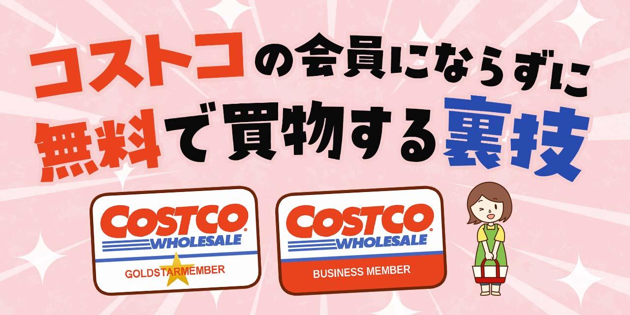 コストコの会員にならないで年会費無料で買い物する方法