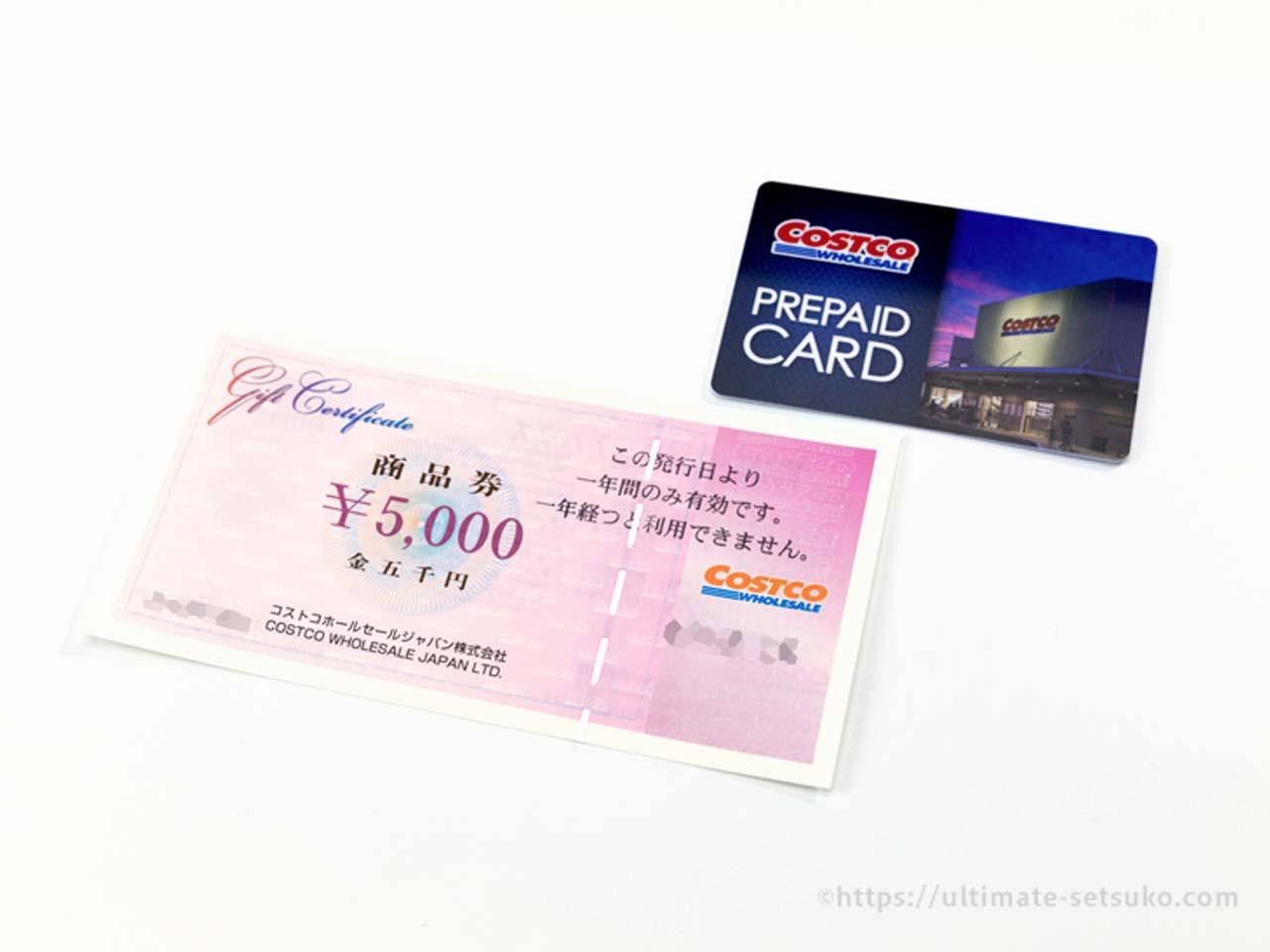 コストコの商品券・プリペイドカード