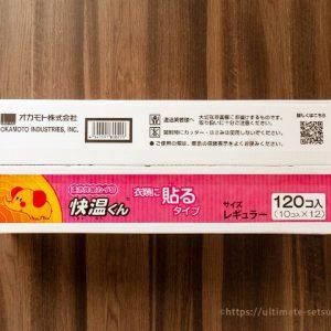 オカモト 貼るカイロ60個入り 998円