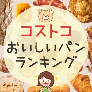 コストコで買うべきおすすめのパンまとめ2017年最新版!