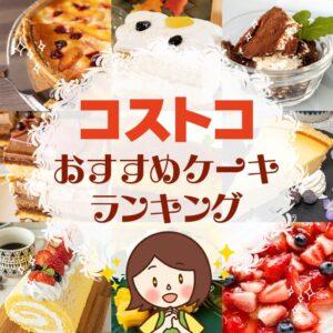 コストコのおすすめケーキ&デザートランキングTOP8【最新版】
