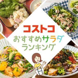 コストコでおすすめのサラダと野菜のランキングTOP19!【2018年最新版】
