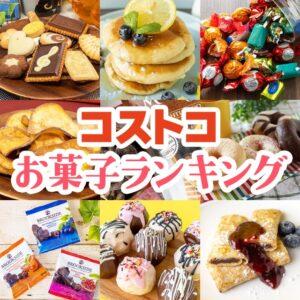 コストコで絶対買うべきおすすめのお菓子ランキングTOP30【最新版】