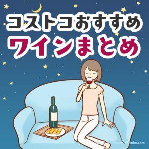 コストコのおすすめワインまとめ!ワイン大好き節子が赤・白・ロゼ・スパークリングなどいろいろ飲んでみた