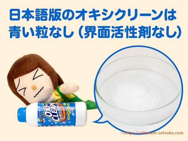 日本版のオキシクリーンは界面活性剤なし