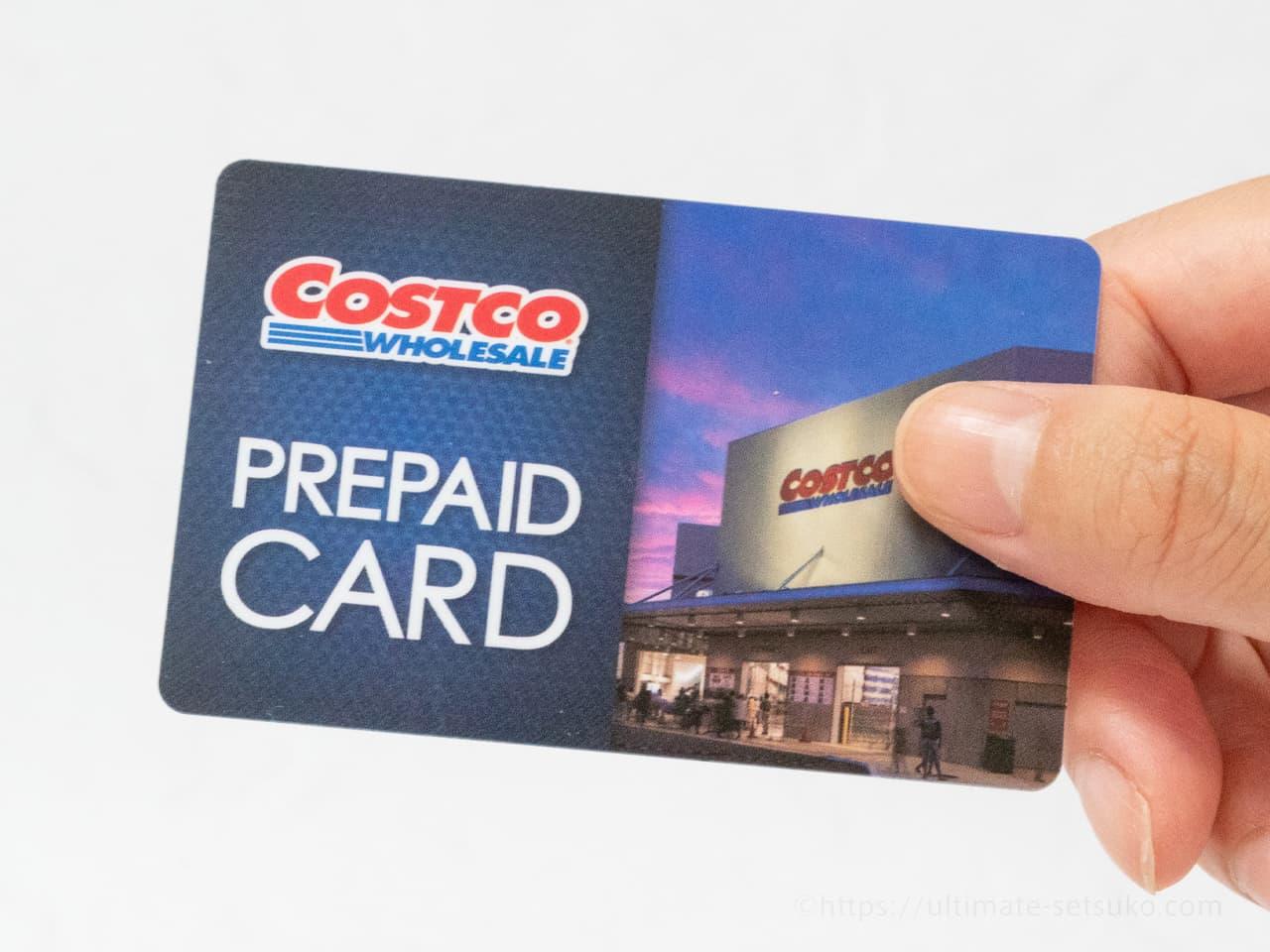 コストコプリペイドカードの作り方と注意点などまとめ
