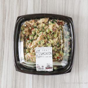 コストコのキヌアチキンサラダ。