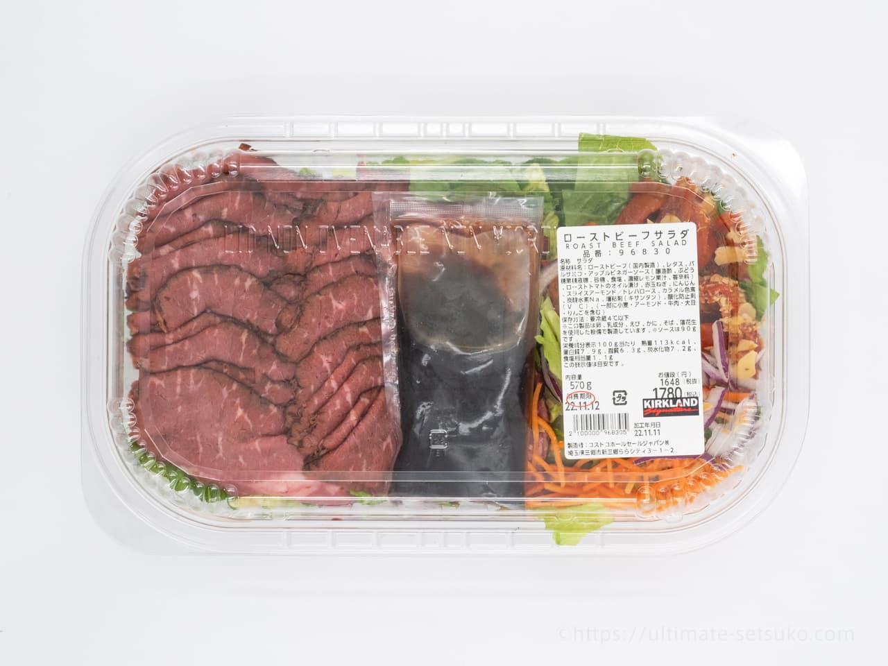 期限 ローストビーフ 賞味 ローストビーフの冷凍、解凍後の賞味期限